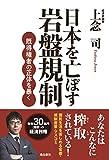 「日本を亡ぼす岩盤規制 既得権者の正体を暴く」上念司