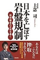 上念司 (著)(14)新品: ¥ 1,400ポイント:40pt (3%)19点の新品/中古品を見る:¥ 1,100より
