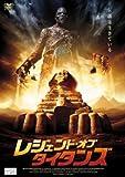 レジェンド・オブ・タイタンズ [DVD]