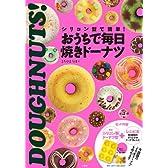 シリコン製ドーナツ型つき シリコン型で簡単!おうちで毎日焼きドーナツ ([バラエティ])