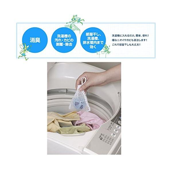 洗濯機用 バイオ アイ ボールの紹介画像2