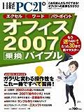 オフィス2007乗換バイブル (日経BPパソコンベストムック)