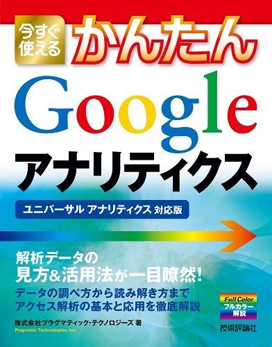 今すぐ使えるかんたん Google アナリティクス [ユニバーサル アナリティクス対応版]の詳細を見る