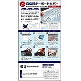 メディアカバーマーケット 【シリコン製キーボードカバー】マウスコンピューター LuvBook LB-C240[11.6インチ(1366x768)]機種で使えるフリーカットタイプ仕様・防水・防塵・防磨耗・クリアー・キーボードプロテクター