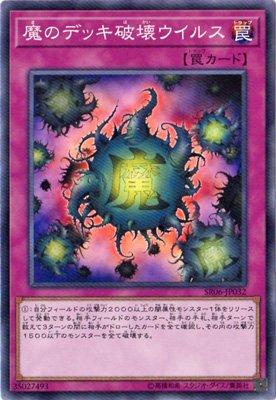 遊戯王/第10期/ストラクチャーデッキR-闇黒の呪縛-/SR06-JP032 魔のデッキ破壊ウイルス