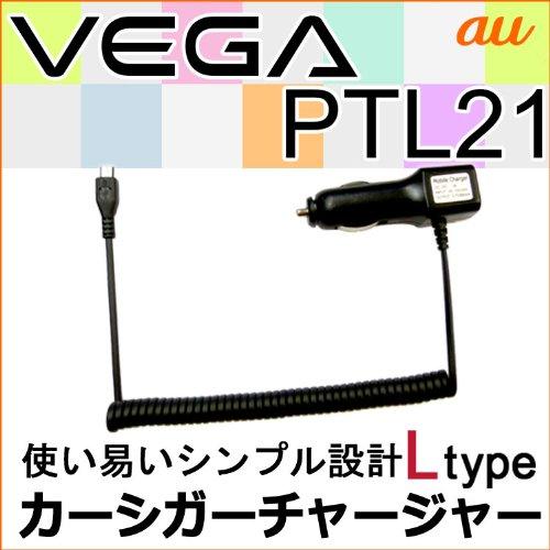 Pantech VEGA PTL21 Ltype カーシガーチャージャー 国内普通車12V用 車載充電器(パンテック ベガ チャージ)
