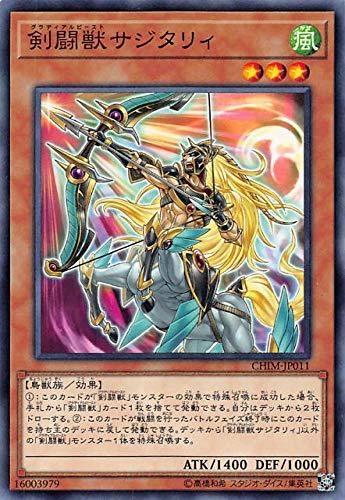 遊戯王 CHIM-JP011 剣闘獣サジタリィ (日本語版 ノーマル) カオス・インパクト