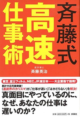 斉藤式高速仕事術の詳細を見る