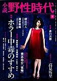 小説 野性時代 第118号 (KADOKAWA文芸MOOK 120)
