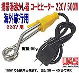 Amazon.co.jp海外 旅行用 220V 500W 携帯湯沸かし器 キャンプ アウトドアー コーヒヒーター トラベルコイルヒーター 携帯湯沸し棒 湯沸しヒーター バックパッカー