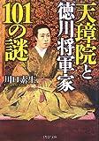 天璋院(てんしょういん)と徳川将軍家101の謎 (PHP文庫)
