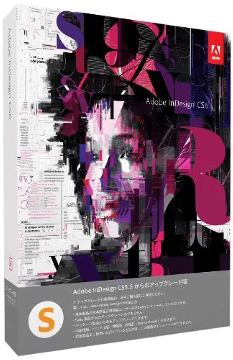 風が強い鳴り響く連続的Adobe InDesign CS6 Macintosh版 アップグレード版「S」(CS5.5からのアップグレード) (旧製品)