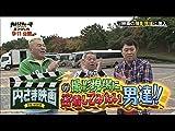 #218『内さま映画の撮影現場に密着してみたい男達!!』