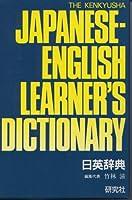 研究社日英辞典