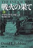 戦火の果て〈下〉 (新潮文庫)