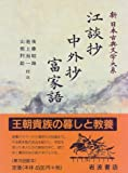 江談抄 中外抄 富家語 (新日本古典文学大系 (32)