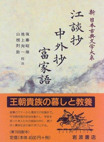 江談抄 中外抄 富家語 (新日本古典文学大系 (32)の詳細を見る