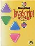 フルカラー版だれでもカンタンJavaScriptサンプル集