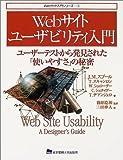 Webサイトユーザビリティ入門: ユーザーテストから発見された「使いやすさ」の秘密 (Webサイト入門シリーズ)