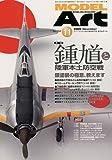 MODEL Art (モデル アート) 2009年 11月号 [雑誌]