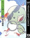 カッパの飼い方 13 (ヤングジャンプコミックスDIGITAL)