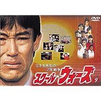 """""""泣き虫先生の7年戦争""""『スクール・ウォーズ』DVDセット"""