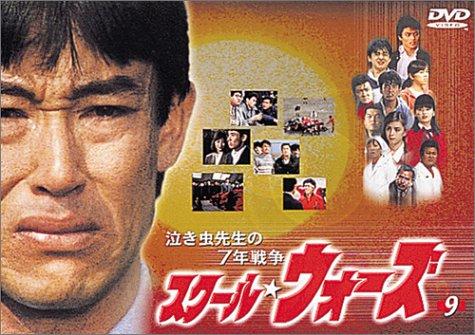 泣き虫先生の7年戦争 スクール・ウォーズ(9) [DVD]の詳細を見る