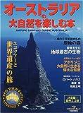 オーストラリアの大自然を楽しむ本決定版 KAWADE夢ムックエコツアーと世界遺産の旅