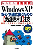 Windows XP 安心・快適に使うための[超便利]技(SP 2対応) かんたん通勤快読
