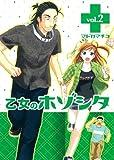 乙女のホゾシタ 2 (ヤングジャンプコミックス)