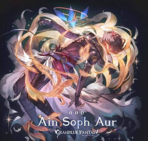 【Amazon.co.jp限定】Ain Soph Aur ~GRANBLUE FANTASY~(オリジナル特典:「デカジャケ」付)