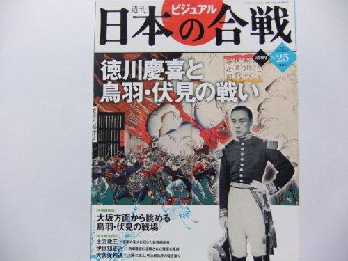 週刊ビジュアル日本の合戦 No.25 徳川慶喜と鳥羽・伏見の戦い (2005/12/20号)