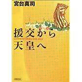援交から天皇へ―COMMENTARIES:1995‐2002 (朝日文庫)