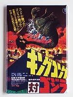 ゴジラ対King Kong日本映画ポスター冷蔵庫マグネット( 2.5X 3.5インチ)