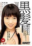 黒髪 [DVD]