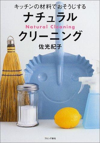 キッチンの材料でおそうじするナチュラルクリーニングの詳細を見る
