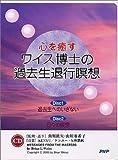 心を癒す ワイス博士の過去生退行瞑想 [CD]