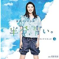 NHK連続テレビ小説「半分、青い。」オリジナル・サウンドトラック2