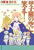 甲子園の空に笑え! (白泉社文庫)