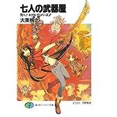 七人の武器屋―飛べ!エクス・ガリバーズ!! (富士見ファンタジア文庫)