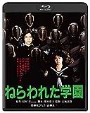 ねらわれた学園 角川映画 THE BEST [Blu-ray]