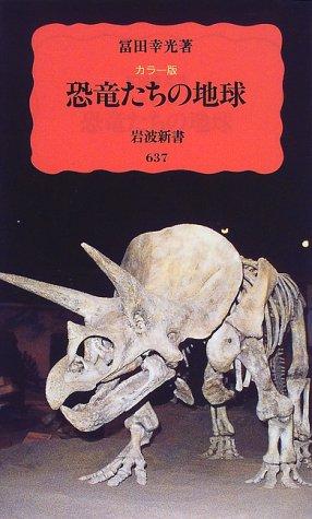 カラー版 恐竜たちの地球 (岩波新書 新赤版 (637))の詳細を見る
