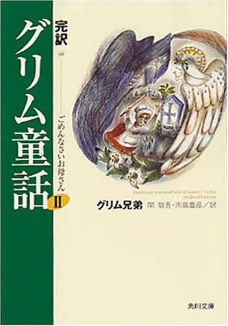 完訳 グリム童話〈2〉ごめんなさいお母さん (角川文庫)の詳細を見る