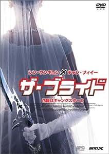 ザ・ブライド 花嫁はギャングスター2 [DVD]