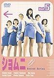 ショムニ second series(5) [DVD]