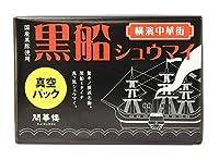 横浜名物 横濱中華街 黒船シュウマイ 国産黒豚使用 真空パック 開華楼 KAIKAROU 240g 8個入り しゅうまい レトルト食品