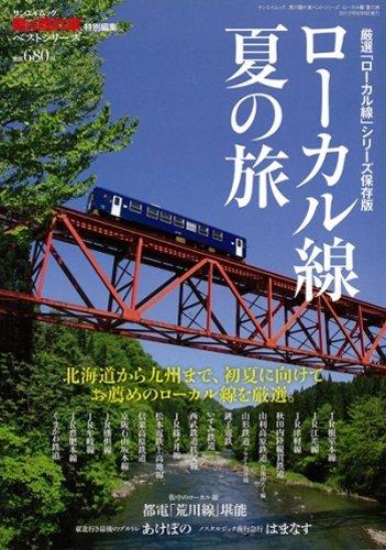 ローカル線夏の旅 (SAN-EI MOOK 男の隠れ家特別編集ベストシリーズ)