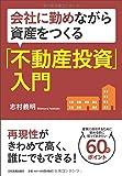日本実業出版社 志村 義明 会社に勤めながら資産をつくる「不動産投資」入門の画像