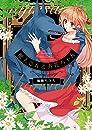 獣人さんとお花ちゃん (カルトコミックス LoveChulaSelection)