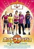 ホットフラッシュ~ワタシたちスーパー・ミドルエイジ! [DVD]